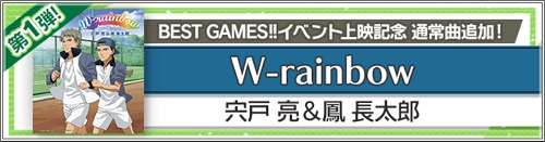 BEST GAMES!!イベント上映記念楽曲追加第1弾!「W-rainbow」が通常曲に追加!