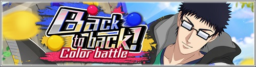 イベント「Back to back!Color Battle」