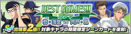 「BEST GAMES!!ガチャ 乾・海堂vs宍戸・鳳」開催!SSRは対象4人のみが登場!期間限定シーンカード復刻も!