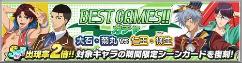 「BEST GAMES!!ガチャ 大石・菊丸vs仁王・柳生」開催!SSRは対象4人のみが登場!期間限定シーンカード復刻も!