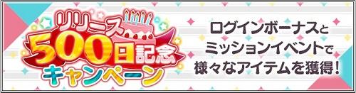 リリース500日記念キャンペーン開催!特別ログインボーナスや特別ミッションなど!