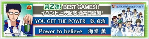 BEST GAMES!!イベント上映記念楽曲追加第2弾!乾と海堂の楽曲が通常曲に追加!