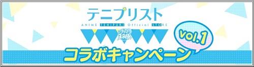 「テニプリストコラボキャンペーンvol.1」開催!テニプリストに行って限定シチュエーションカードをゲットしよう!