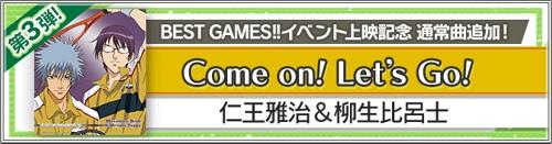 BEST GAMES!!イベント上映記念楽曲追加第3弾!仁王&柳生の楽曲が通常曲に追加!