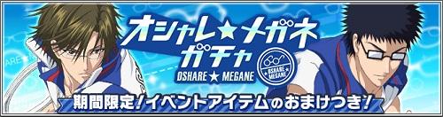 「オシャレ☆メガネ ガチャ」開催!SR以上はメガネ☆セブン・跡部・幸村・白石のいずれかが確定!