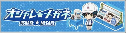 イベント「オシャレ☆メガネ」アイテム交換詳細!ストーリーや楽曲・ホーム画面用衣装と交換しよう!