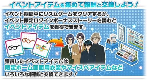 イベント「オシャレ☆メガネ」_概要