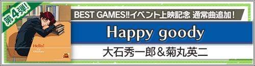 BEST GAMES!!イベント上映記念楽曲追加第4弾!大石&菊丸の楽曲が通常曲に追加!