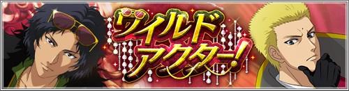イベント「ワイルドアクター!」ランキング報酬まとめ!3000位内で限定SSR千歳が貰える!