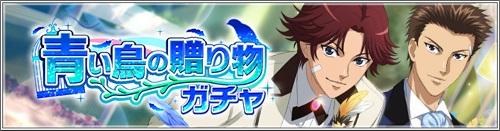 「青い鳥の贈り物 ガチャ」開催!SSRは菊丸と宍戸!SRは向日が登場!