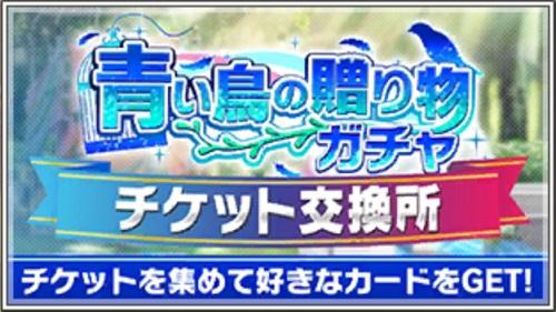 「青い鳥の贈り物ガチャ」チケット交換所が登場!青い鳥チケットを集めて好きなカードと交換しよう!