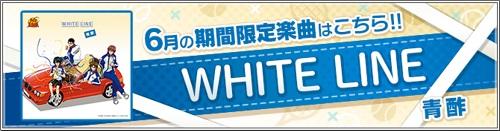 6月の期間限定楽曲は青酢の「WHITE LINE」!EXPERTの難易度は22!