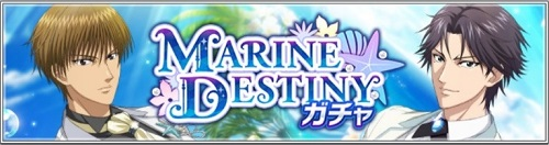 「MARINE DESTINYガチャ」開催!SSRは跡部と日吉!SRは大石が登場!