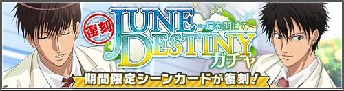 「復刻 JUNE DESTINY~扉を開けて~ガチャ」開催!SSRは柳と財前!SRは裕太が再登場!