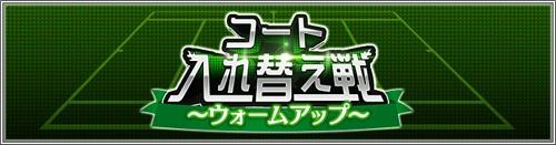 イベント「コート入れ替え戦~ウォームアップ~」開催!総合力をあげて高評価ポイントを獲得しよう!