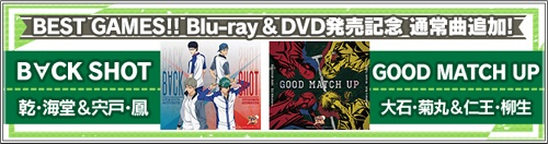 BEST GAMES!!Blu-ray&DVD発売記念!「GOOD MATCH UP」「B∀CK SHOT」が通常曲に追加!