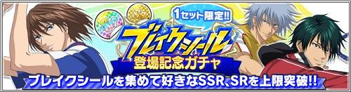 有償限定!「ブレイクシール登場記念ガチャ」開催!ブレイクシール集めて上限突破させよう!