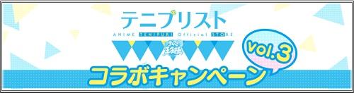 「テニプリストコラボキャンペーンvol.3」開催!テニプリストに行って限定シチュエーションカードをゲットしよう!