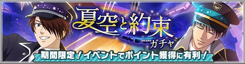 「夏空と約束ガチャ」開催!SSRはジロー・柳・神尾!SRは仁王が登場!
