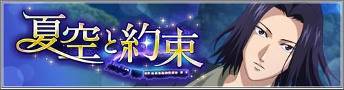 イベント「夏空と約束」ポイント獲得数達成報酬まとめ!70万でSR桃城完凸!