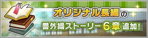 メインストーリー番外編6章スケジュール!楽曲解放ミッション追加も!
