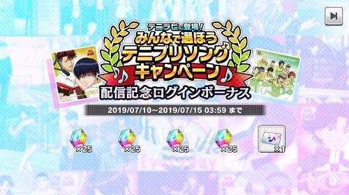 みんなで選ぼう!テニプリソングキャンペーン配信記念ログインボーナス!ビートストーンと楽曲交換カードが貰える!