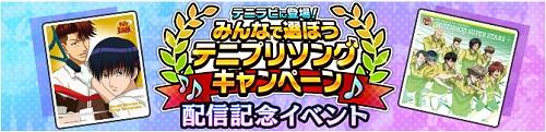 テニラビに登場!みんなで選ぼうテニプリソングキャンペーン配信記念イベント開催!