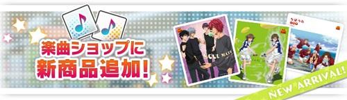 ショップのラインナップ更新!楽曲「SOUL MATE」「ワッショイ!」等が追加されました!