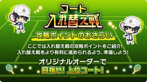 動画番組「テニラビch.」公開中!コート入れ替え戦本番実装について解説!