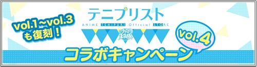 「テニプリストコラボキャンペーンvol.4」開催!現地へ行って限定シチュエーションカードをゲットしよう!