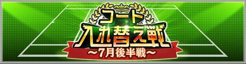 イベント「コート入れ替え戦~7月後半戦~」開催!総合力をあげて高評価ポイントを獲得しよう!
