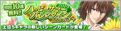 「2019ハッピーサマーバレンタイン記念ガチャ」開催!SSRは人気投票上位5人が登場!