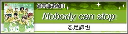 通常曲に「Nobody can stop」が追加!EXPERT難易度は24!
