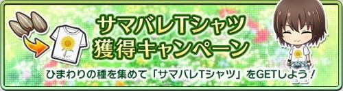 サマバレTシャツ獲得キャンペーン開催!「ひまわりの種」を集めてサマバレTをゲットしよう!