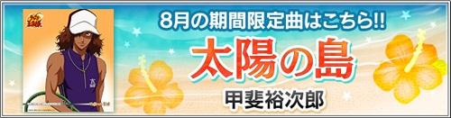 8月の期間限定楽曲は甲斐裕次郎の「太陽(てぃーだ)の島」!EXPERTの難易度は23!