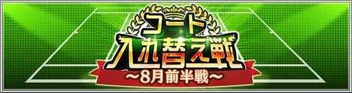 イベント「コート入れ替え戦~8月前半戦~」開催!総合力をあげて高評価ポイントを獲得しよう!