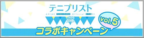 「テニプリストコラボキャンペーンvol.5」開催!現地へ行って限定シチュエーションカードをゲットしよう!