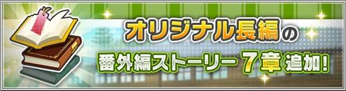 メインストーリー番外編7章スケジュール!楽曲解放ミッション追加も!