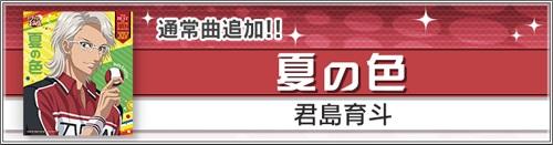 通常曲に君島育斗の「夏の色」が追加!EXPERT難易度は24!