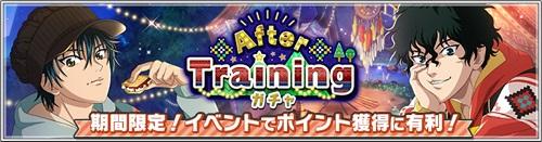 「After Trainingガチャ」開催!SSRはリョーマ・赤也・観月!SRは千歳が登場!