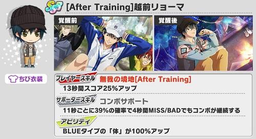 [After Training]越前リョーマ