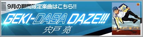 9月の期間限定楽曲は宍戸亮の「GEKI-DASA DAZE!!!」!EXPERTの難易度は24!