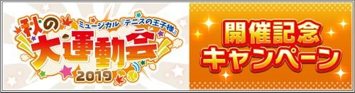 ミュージカル『テニスの王子様』秋の大運動会2019開催記念!位置情報キャンペーン!