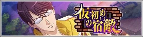 イベント「仮初めの宿敵(とも)」ランキング報酬まとめ!3000位内で限定SSR柳生が貰える!