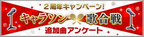 2周年キャンペーン!キャラソン歌合戦追加曲アンケート実施中!