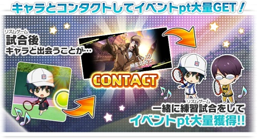 イベント「仮初めの宿敵(とも)」の「コンタクト」詳細まとめ!イベントptを大量獲得しよう!