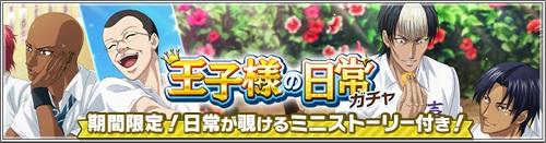 「王子様の日常ガチャ」開催!SSR+はミニストーリー付きでジャッカル・知念・小春が登場!