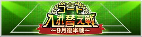 イベント「コート入れ替え戦~9月後半戦~」開催!総合力をあげて高評価ポイントを獲得しよう!