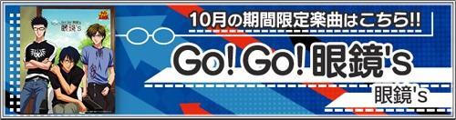 10月の期間限定楽曲は眼鏡'sの「Go!Go!眼鏡's」!EXPERTの難易度は24!