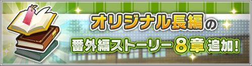 メインストーリー番外編8章スケジュール!楽曲解放ミッション追加も!
